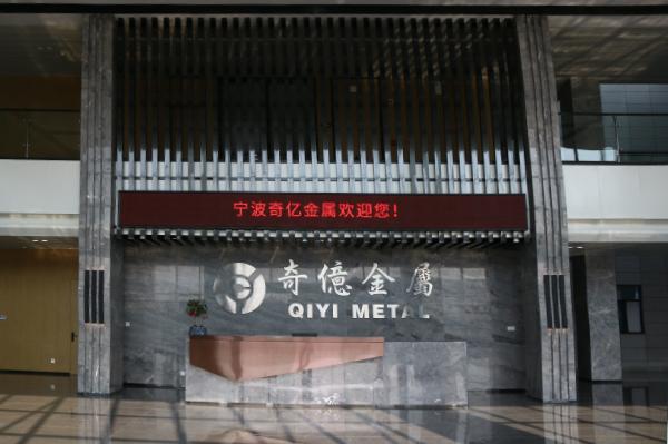 奇亿办公楼大厅