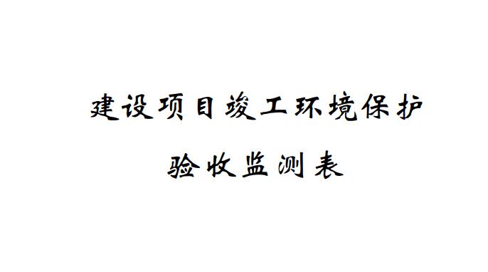 关于宁波奇亿金属有限公司241Am冷轧机放射性测厚仪应用项目(迁建)竣工环境保护验收监测情况的公示